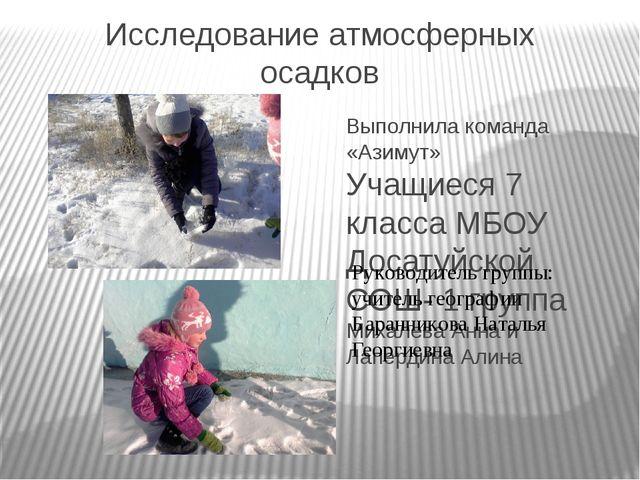 Исследование атмосферных осадков Выполнила команда «Азимут» Учащиеся 7 класса...