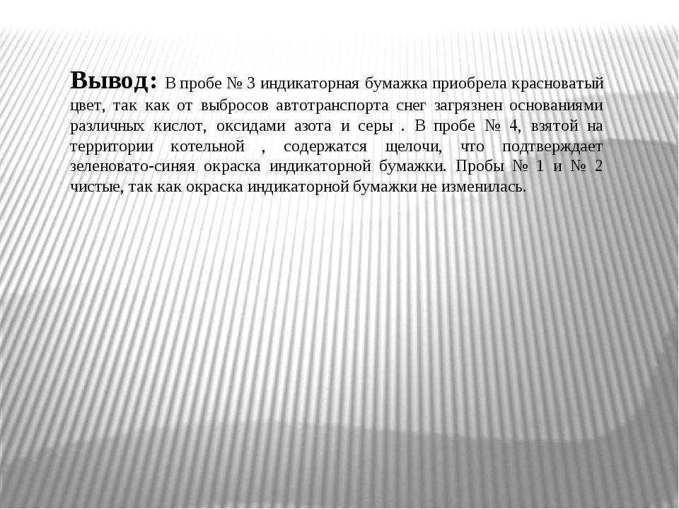 Вывод: В пробе № 3 индикаторная бумажка приобрела красноватый цвет, так как о...