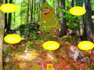 833 999 604 320 125 Помоги Лешему расставить числа по порядку.
