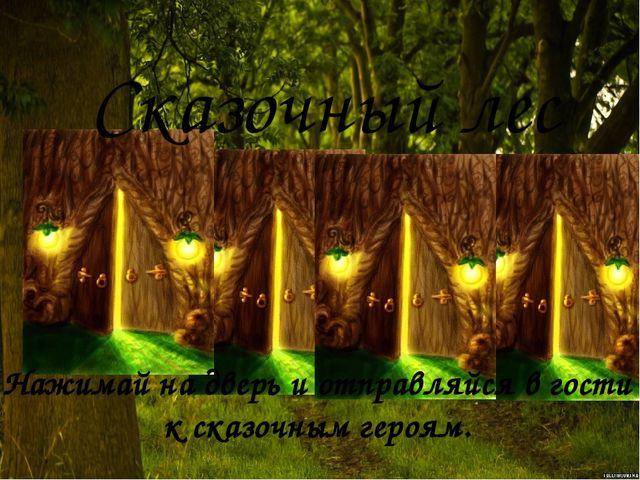 Сказочный лес Нажимай на дверь и отправляйся в гости к сказочным героям.