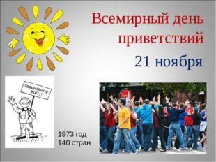Всемирный день приветствий 21 ноября 1973 год 140 стран