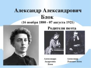 Александр Александрович Блок (16 ноября 1880 - 07 августа 1921) Александр Льв