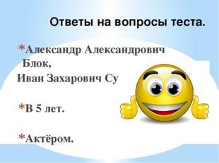 Ответы на вопросы теста. Александр Александрович Блок, Иван Захарович Суриков