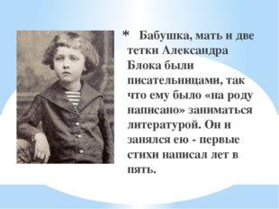 Бабушка, мать и две тетки Александра Блока были писательницами, так что ему