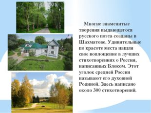 Многие знаменитые творения выдающегося русского поэта созданы в Шахматове. У