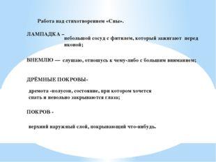 Работа над стихотворением «Сны». ЛАМПАДКА – ВНЕМЛЮ — ДРЁМНЫЕ ПОКРОВЫ- ПОКРО