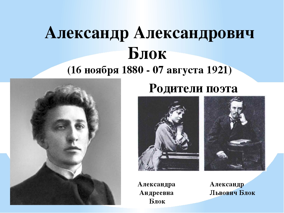 Александр Александрович Блок (16 ноября 1880 - 07 августа 1921) Александр Льв...