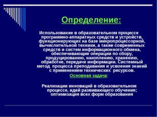 Определение: Использование в образовательном процессе программно-аппаратных с