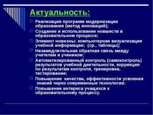 Актуальность: Реализация программ модернизации образования (метод инноваций);