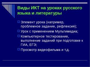 Виды ИКТ на уроках русского языка и литературы Элемент урока (например, пробл
