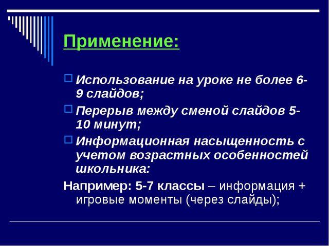 Применение: Использование на уроке не более 6-9 слайдов; Перерыв между сменой...
