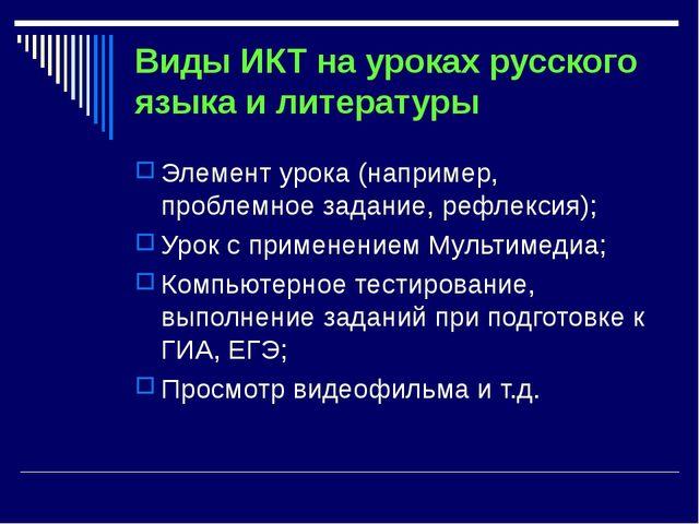 Виды ИКТ на уроках русского языка и литературы Элемент урока (например, пробл...