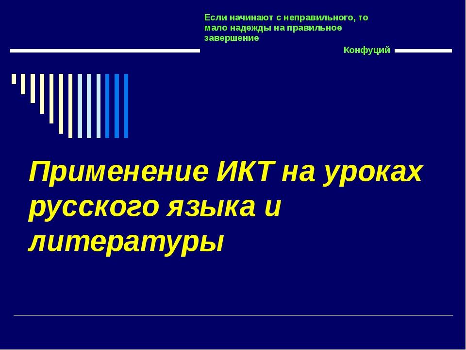Применение ИКТ на уроках русского языка и литературы Если начинают с неправил...
