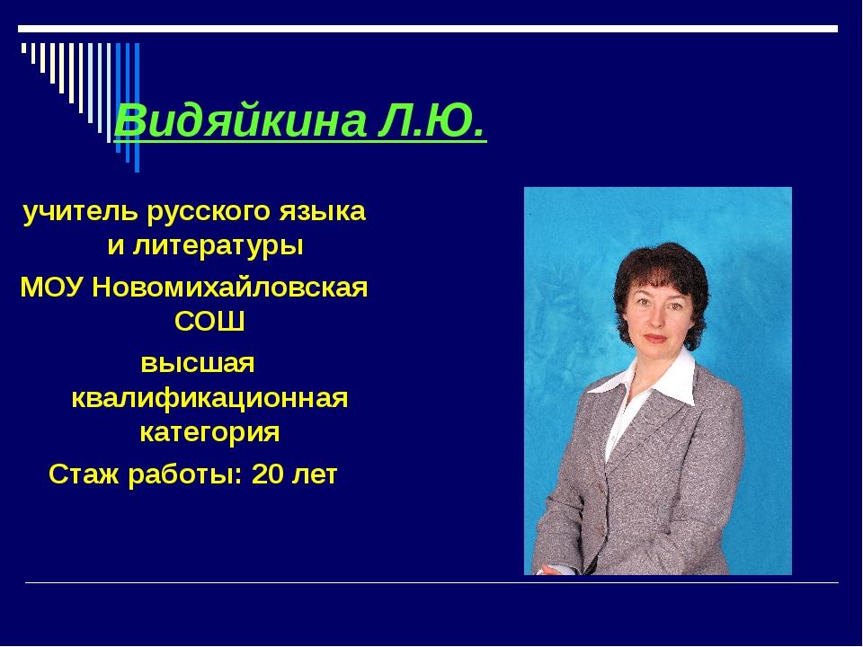Видяйкина Л.Ю. учитель русского языка и литературы МОУ Новомихайловская СОШ...