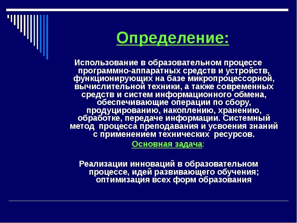 Определение: Использование в образовательном процессе программно-аппаратных с...