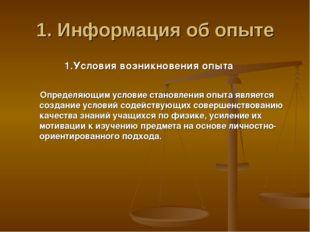 1. Информация об опыте 1.Условия возникновения опыта Определяющим условие ста