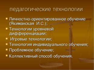 педагогические технологии Личностно-ориентированное обучение (Якиманская И.С.