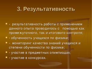 3. Результативность - результативность работы с применением данного опыта пр