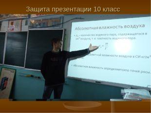 Защита презентации 10 класс