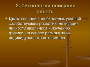 2. Технология описания опыта. Цель: создание необходимых условий содействующ