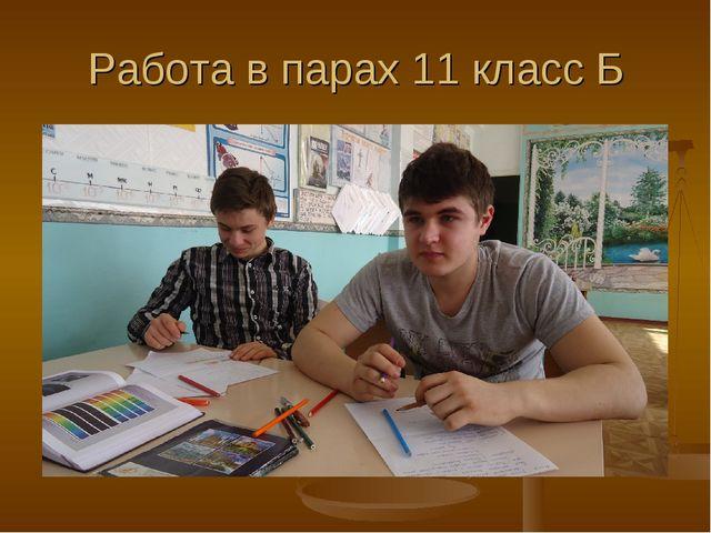 Работа в парах 11 класс Б