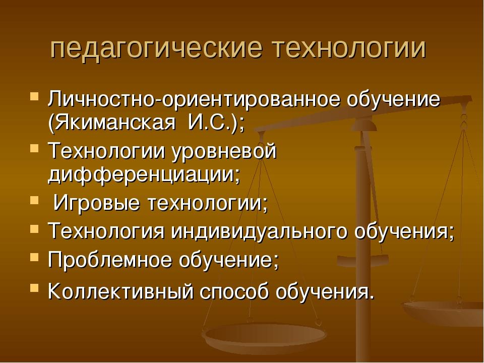 педагогические технологии Личностно-ориентированное обучение (Якиманская И.С....