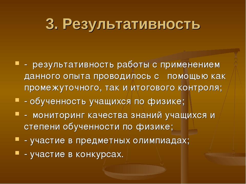 3. Результативность - результативность работы с применением данного опыта пр...