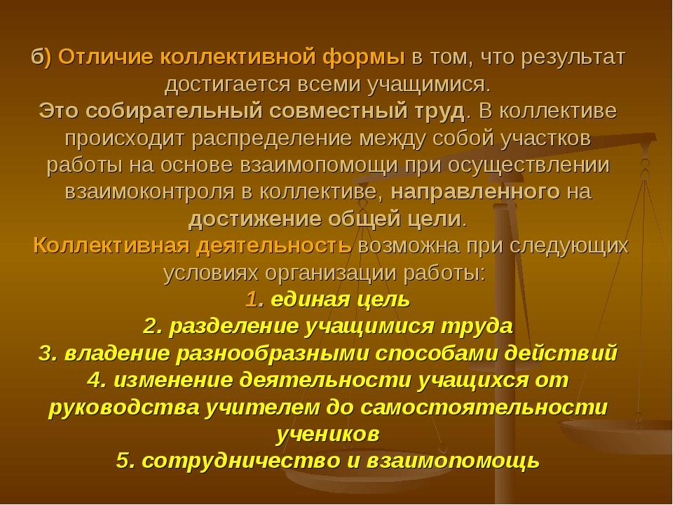б) Отличие коллективной формы в том, что результат достигается всеми учащимис...