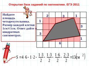 Найдите площадь четырехугольника. Размер каждой клетки 1см1см. Ответ дайте в