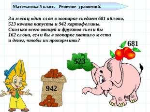 За месяц один слон в зоопарке съедает 681 яблоко, 523 кочана капусты и 942 ка