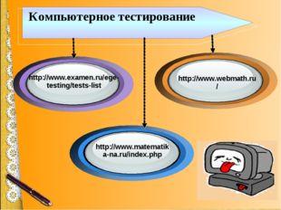 http://www.examen.ru/ege-testing/tests-list http://www.matematika-na.ru/index