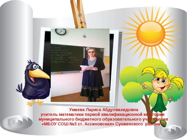 Умаева Лариса Абдулвахидовна учитель математики первой квалификационной катег...