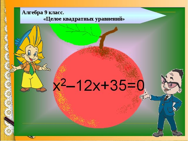 Математика 6 класс. «Все действия с обыкновенными дробями» Алгебра 9 класс....