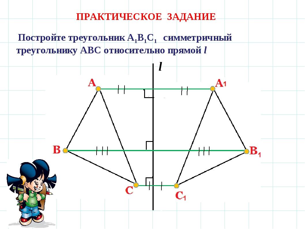 ПРАКТИЧЕСКОЕ ЗАДАНИЕ Постройте треугольник А1В1С1 симметричный треугольнику...