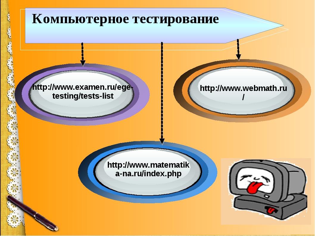 http://www.examen.ru/ege-testing/tests-list http://www.matematika-na.ru/index...