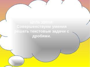 Устный счет Стр. 223, №1466 (по цепочке) Цель урока: Совершенствуем умения ре