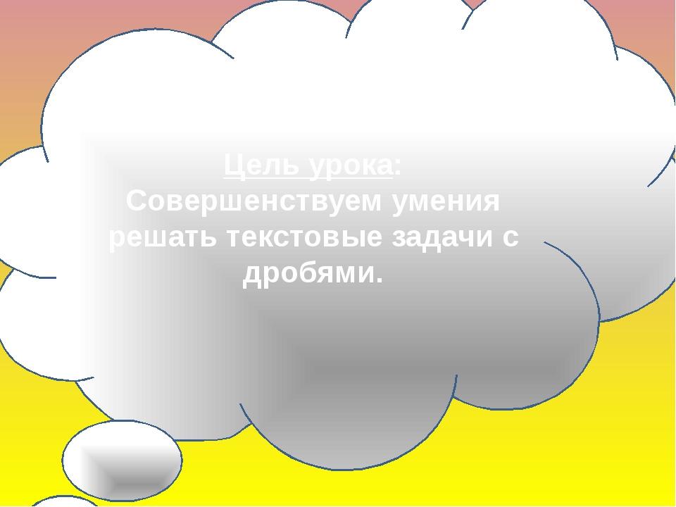 Устный счет Стр. 223, №1466 (по цепочке) Цель урока: Совершенствуем умения ре...