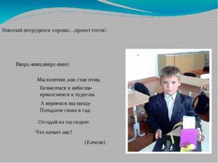 Николай потрудился хорошо…проект готов! Вознесемся к небесам- прикоснемся к ч