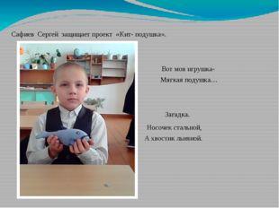 Сафиев Сергей защищает проект «Кит- подушка». Вот моя игрушка- Мягкая подушка