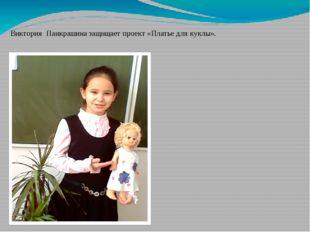 Виктория Панкрашина защищает проект «Платье для куклы».