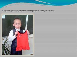 Сафиев Сергей представляет свой проект «Платье для куклы».