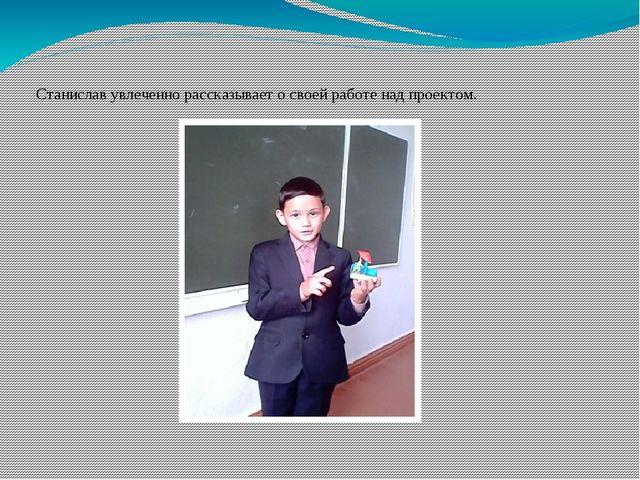 Станислав увлеченно рассказывает о своей работе над проектом.
