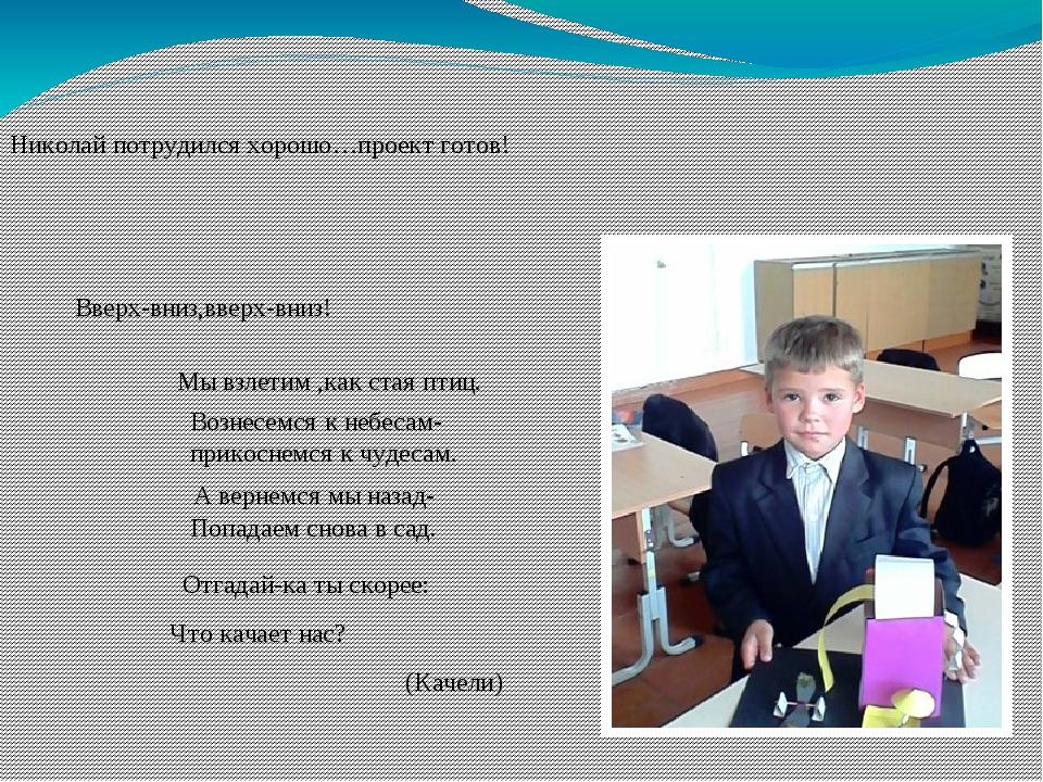 Николай потрудился хорошо…проект готов! Вознесемся к небесам- прикоснемся к ч...