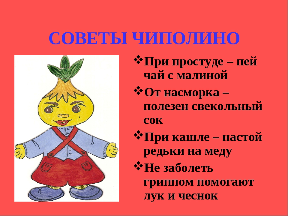 СОВЕТЫ ЧИПОЛИНО При простуде – пей чай с малиной От насморка – полезен свекол...