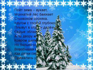 Поёт зима – аукает, Мохнатый лес баюкает Стозвоном сосняка. Кругом с тоской