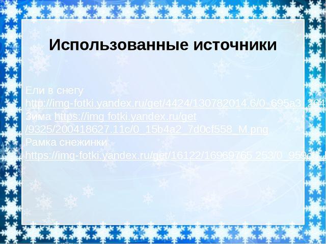 Ели в снегу http://img-fotki.yandex.ru/get/4424/130782014.6/0_695a3_264fb1b3_...