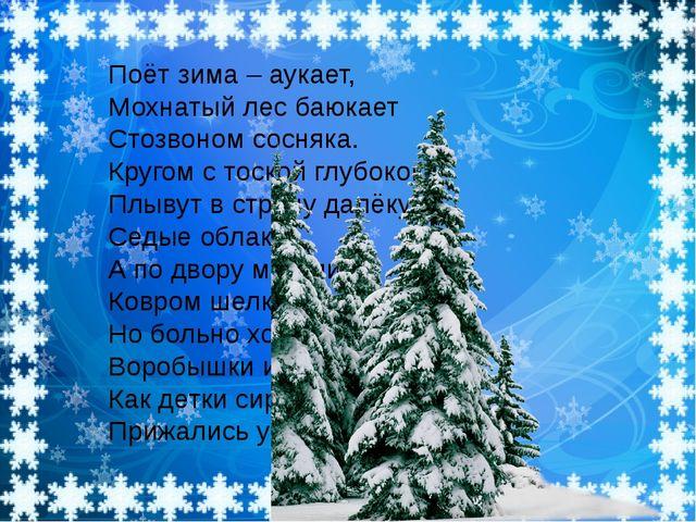 Поёт зима – аукает, Мохнатый лес баюкает Стозвоном сосняка. Кругом с тоской...