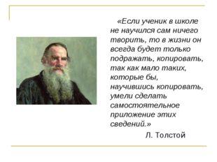 «Если ученик в школе не научился сам ничего творить, то в жизни он всегда бу