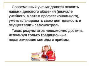 Современный ученик должен освоить навыки делового общения (вначале учебного,
