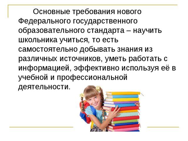 Основные требования нового Федерального государственного образовательного ст...